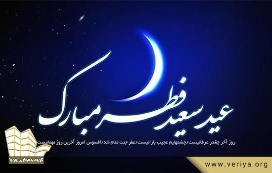 جشنواره عید فطر وریا
